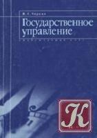 Книга Государственное управление. Элементарный курс