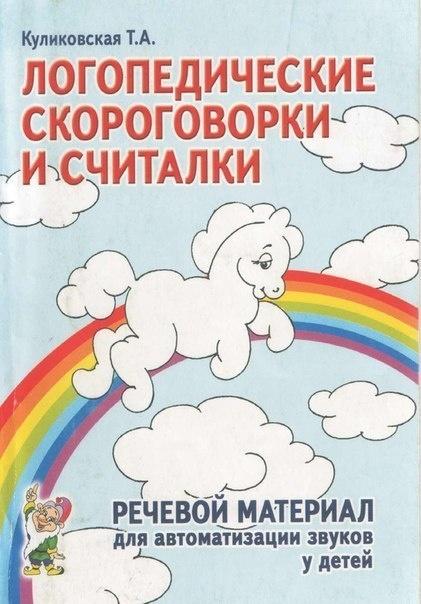 Книга Татьяна Куликовская ЛОГОПЕДИЧЕСКИЕ СКОРОГОВОРКИ И СЧИТАЛКИ