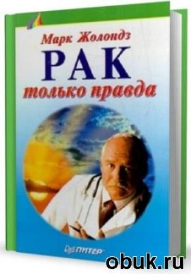 Книга Рак: только правда