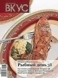 Журнал Вкус №3 2011