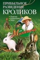 Книга Прибыльное разведение кроликов. Породы, кормление, уход