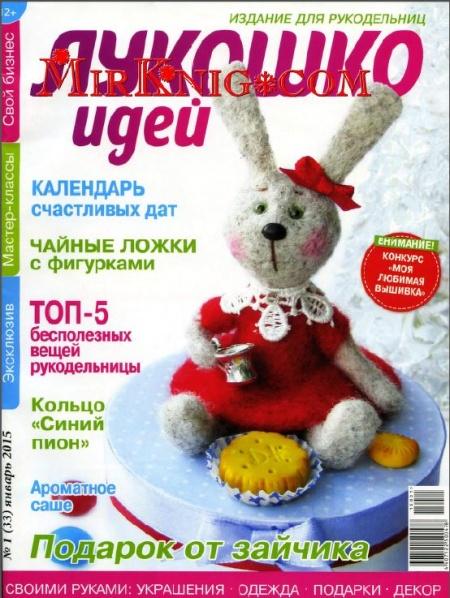 Книга Журнал: Лукошко идей №1 январь 2015
