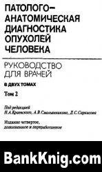 Книга Патологоанатомическая диагностика опухолей человека: Руководство в 2 томах. Т. 2
