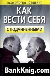 Книга Психология общения. Как вести себя с подчиненными