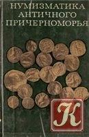 Книга Нумизматика античного Причерноморья