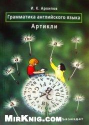 Книга Грамматика английского языка. Артикли