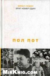 Книга Брат номер один: Политическая биография Пол Пота