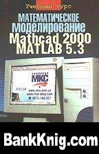 Книга Математическое моделирование. Mathcad 2000. Matlab 5.3