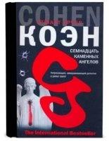 Книга Стюарт Коэн - Семнадцать каменных ангелов (аудиокнига)