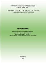 Книга Теплотехника, Методические указания, Часть 3, Алексеев И.О., 1998