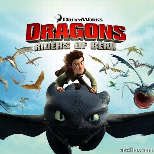 Драконы: Всадники Олуха (1 сезон: 1-20 серии из 20) / Dragons: Riders of Berk / 2012-2013 / ДБ (Невафильм), СТ / WEB-DLRip / WEB-DL (720p)