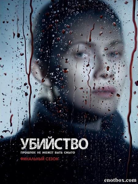Убийство / The Killing - Полный 4 сезон [2014, WEBRip | WEBRip 720p / 1080p] (LostFilm | Кубик в Кубе)