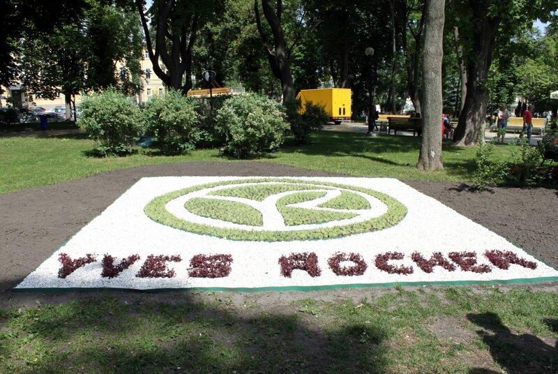 Клумба в парке Шевченко