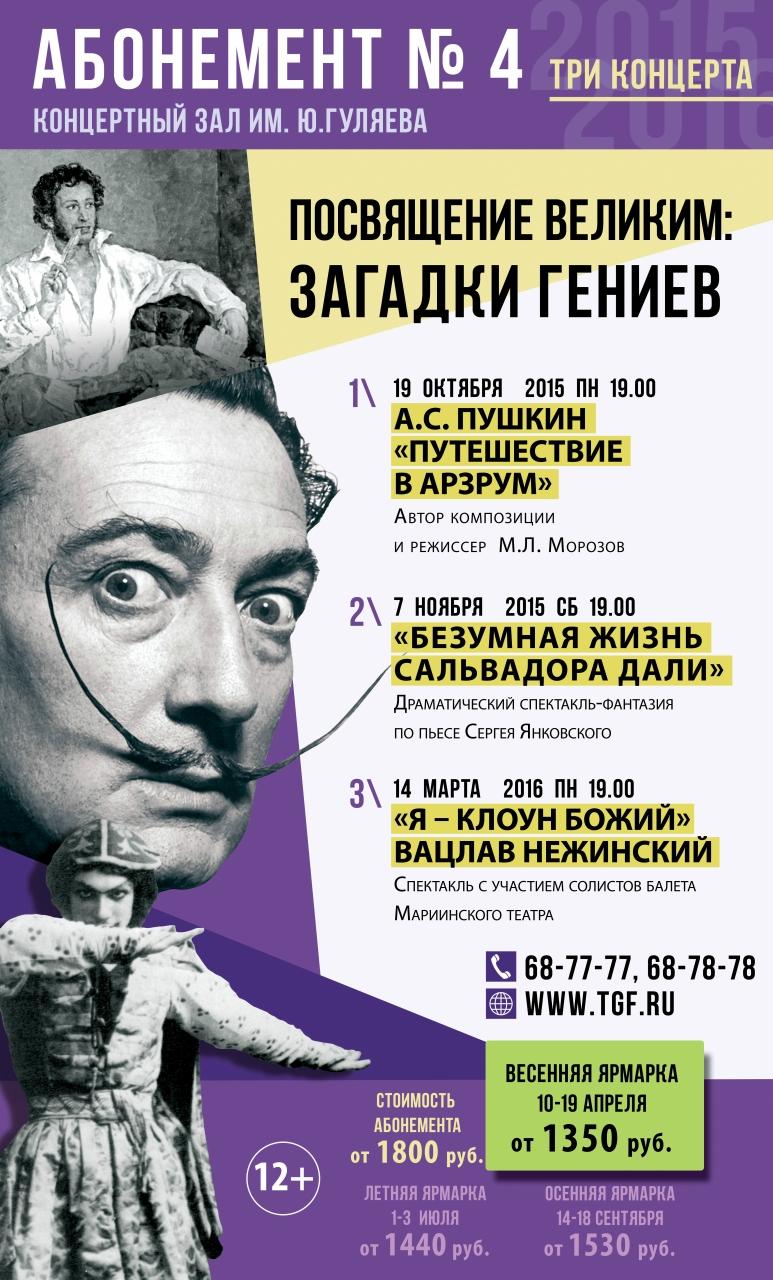 Какие концерты увидят тюменцы в сезоне 2015–2016 4