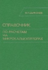 Техническая литература по МИКРОКАЛЬКУЛЯТОРАМ 0_e54f1_8a0d9276_orig