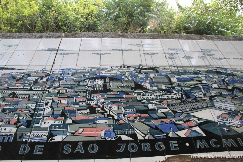 Португалия, Лиссабон, замок Сан Жоржи
