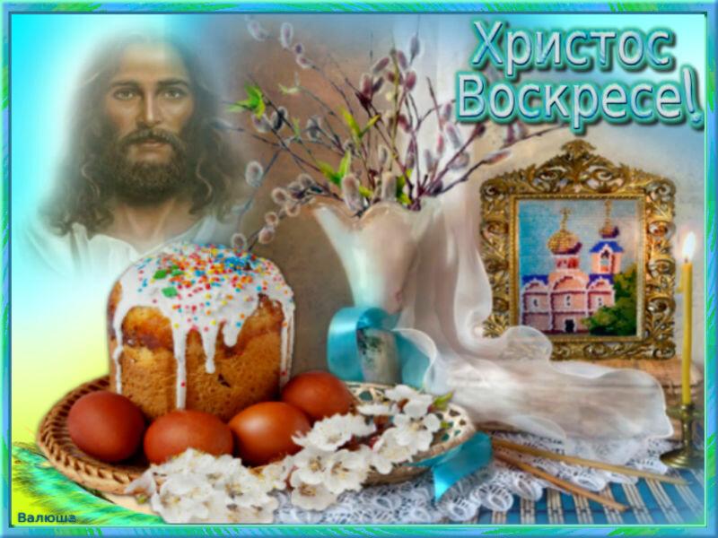 Христос Воскресе.jpg