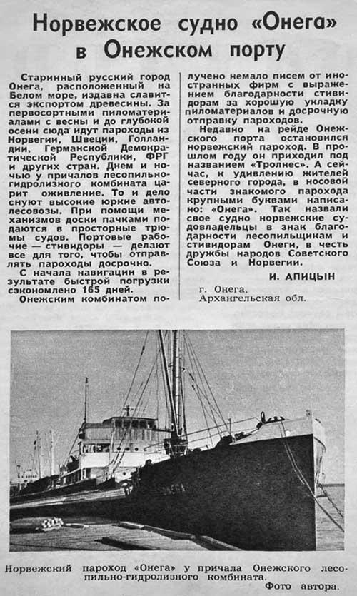 ОНЕГА в Онежском порту (Огонёк, 1959 г.) 500.jpg