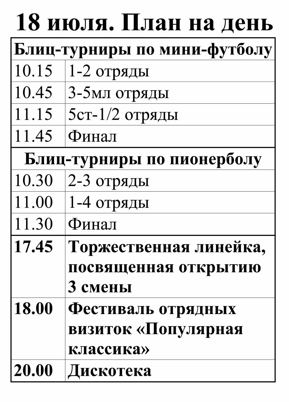 18-июля-план-на-день.jpg