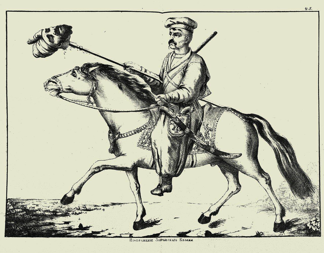 26 Изображение Запорожского Козака