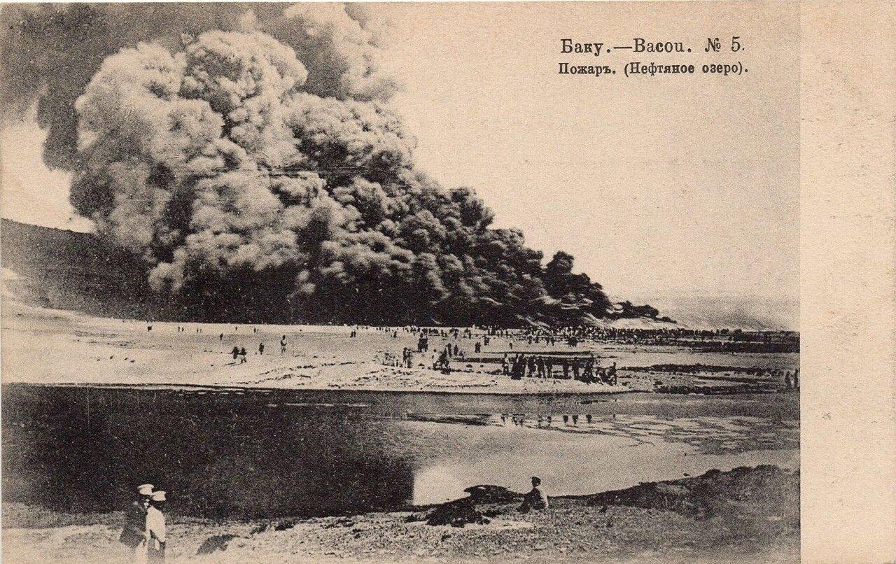 Пожар (нефтяное озеро)
