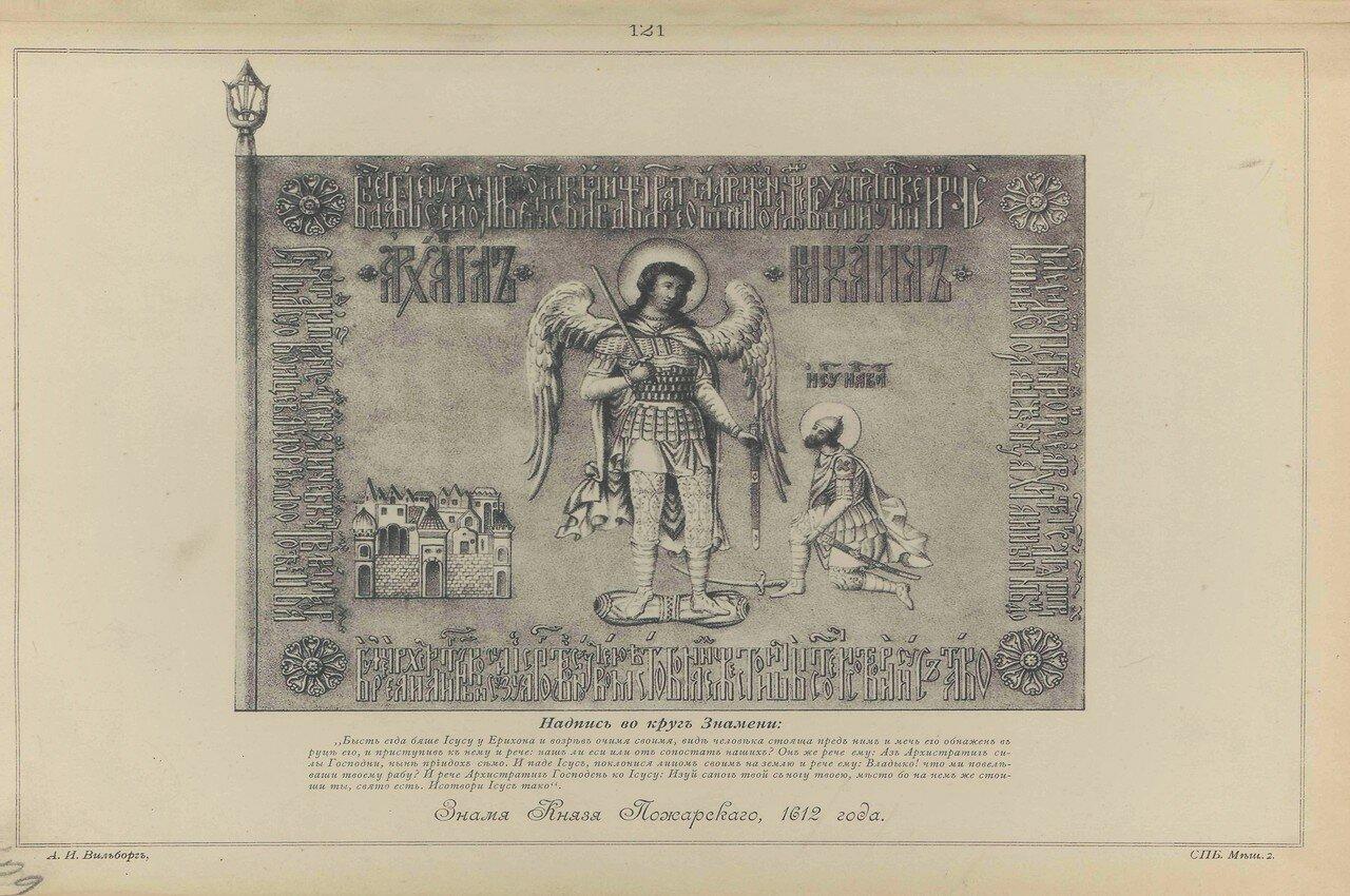 121. Знамя Князя Пожарского, 1612 года