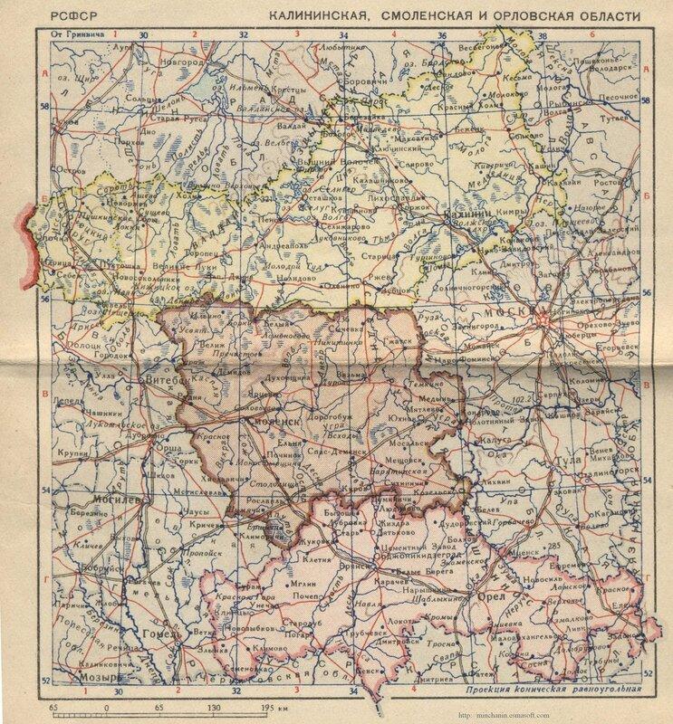 Калининская, Смоленская и Орловская область