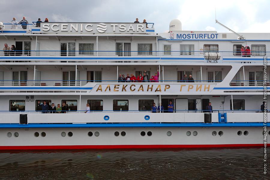 30 апреля 2013 года Теплоход «Александр Грин» отправляется в первый в навигацию 2013 года рейс