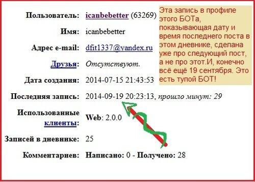 Бот, ЛЖР(2).