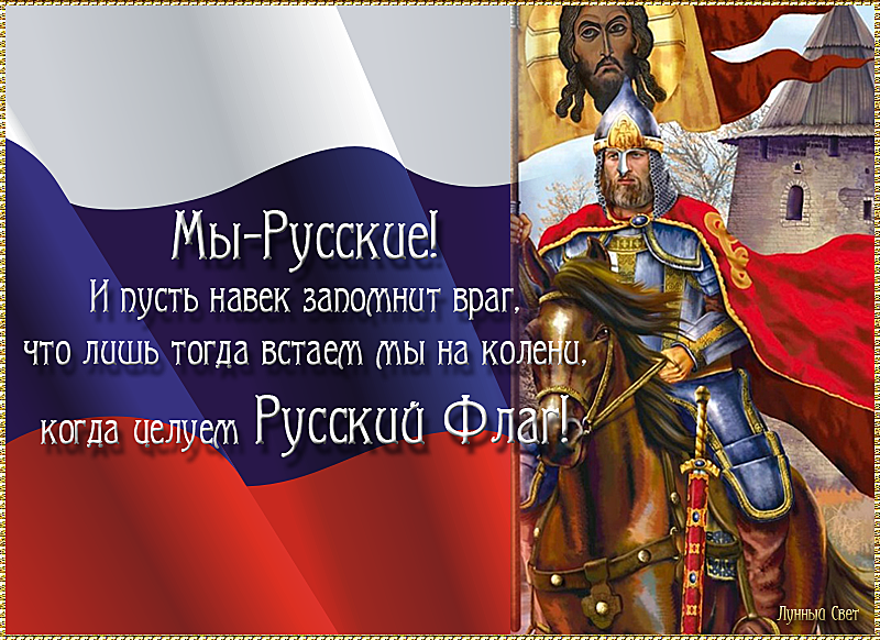 все картинки мы русские и пусть навек запомнит враг мисс