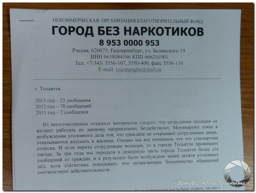Евгений Ройзман в Тольятти