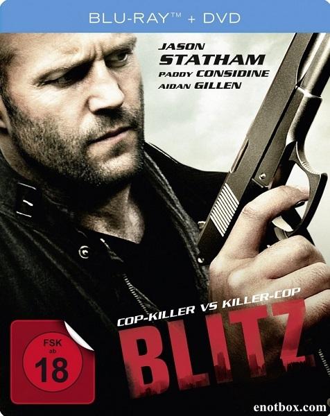 Без компромиссов / Blitz (2011/BDRip/HDRip)