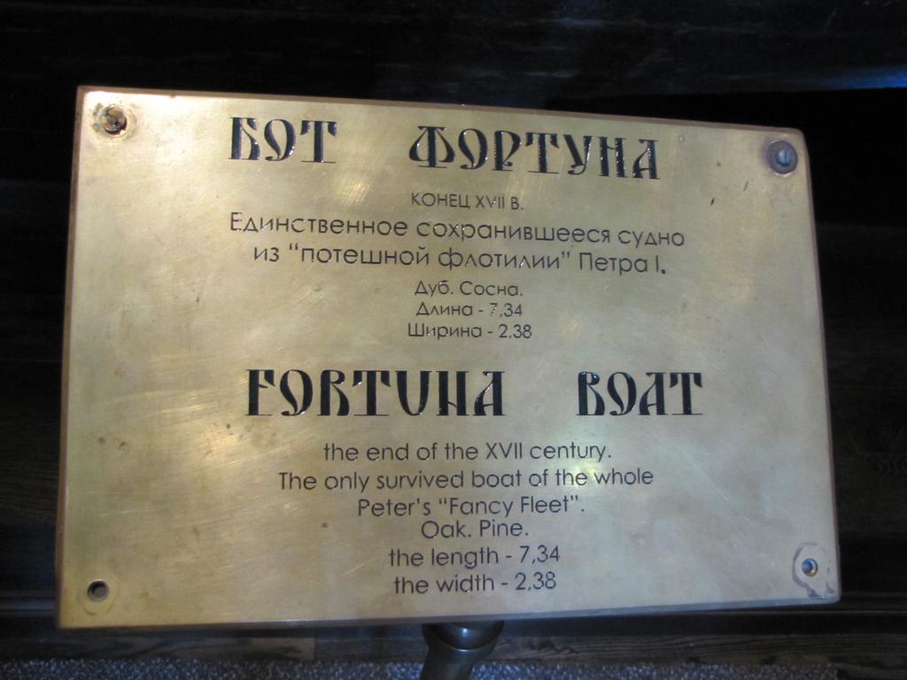 """Музей-усадьба """"Ботик Петра I"""""""