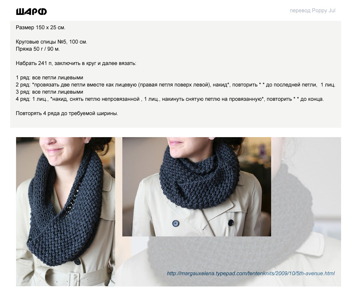 Шапка шарф труба схема вязания