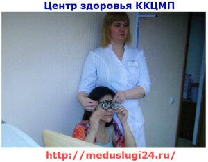 Центр здоровья ККЦМП-Академгородок 7-Народная медицинская газета Meduslugi24.ru