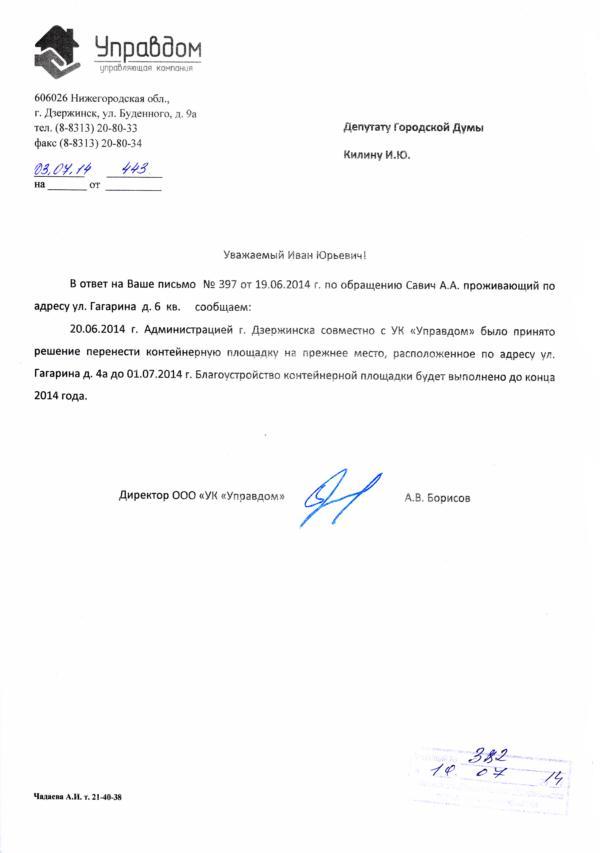 корименко александр вячеславович дзержинск биография