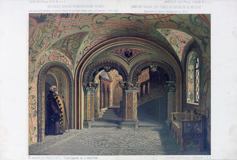 Зодчий за 1880 год Иллюстрации_Страница_02.jpg
