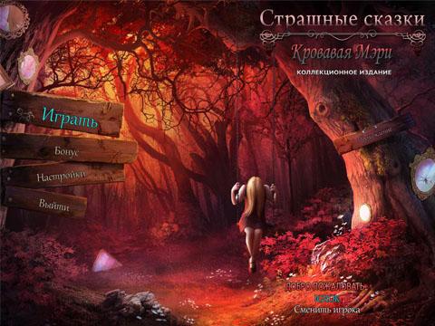 Страшные Сказки 5: Кровавая Мэри Коллекционное издание | Grim Tales 5: Bloody Mary CE (Rus)