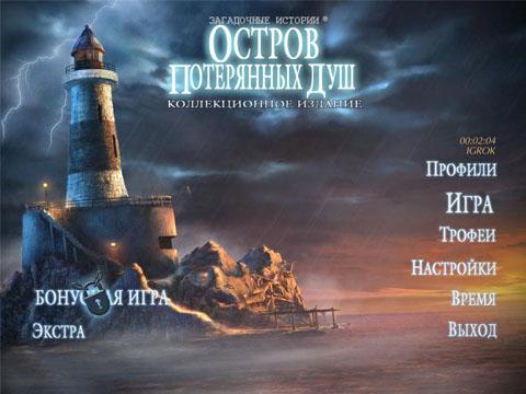 Загадочные Истории: Остров Потерянных Душ. Коллекционное издание | Haunting Mysteries: Island of Lost Souls CE (Rus)