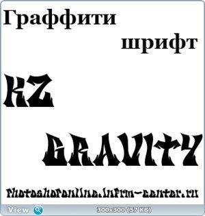 Граффити шрифт KZGRAVITY