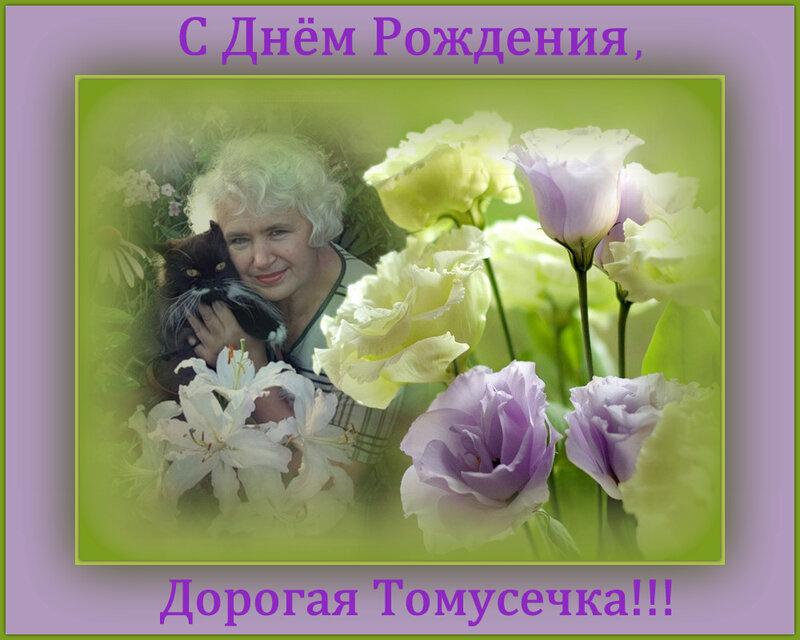 С Днём Рождения, дорогая Томусечка!!!
