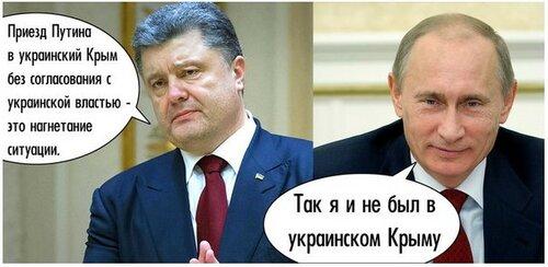 Хроники триффидов: Путин посетил Крым. Недофаши недовольны