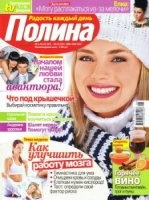 Полина №5 2011