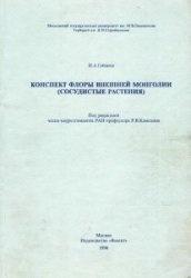 Книга Конспект флоры Внешней Монголии (Сосудистые растения)