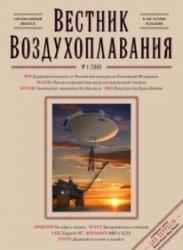 Журнал Вестник воздухоплавания 2009-01