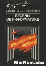 Книга Беседы об информатике