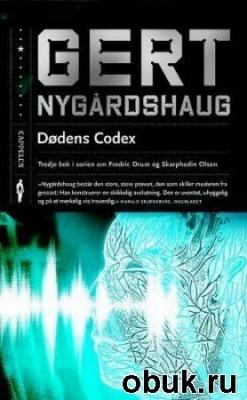 Книга Герт Нюгордсхауг - Кодекс Смерти (Аудиокнига)