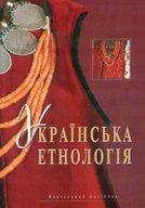Книга Українська етнологія