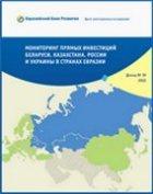 Книга Мониторинг прямых инвестиций Беларуси, Казахстана, России и Украины в странах Евразии