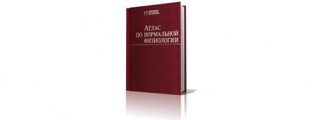 Книга Наглядность — важное качество изучаемой в процессе обучения литературы. Представленный атлас по нормальной физиологии здорово п